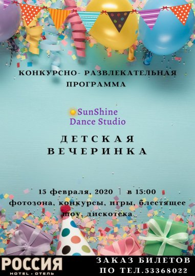 CHILDREN'S HOLIDAY (15.02.2020)